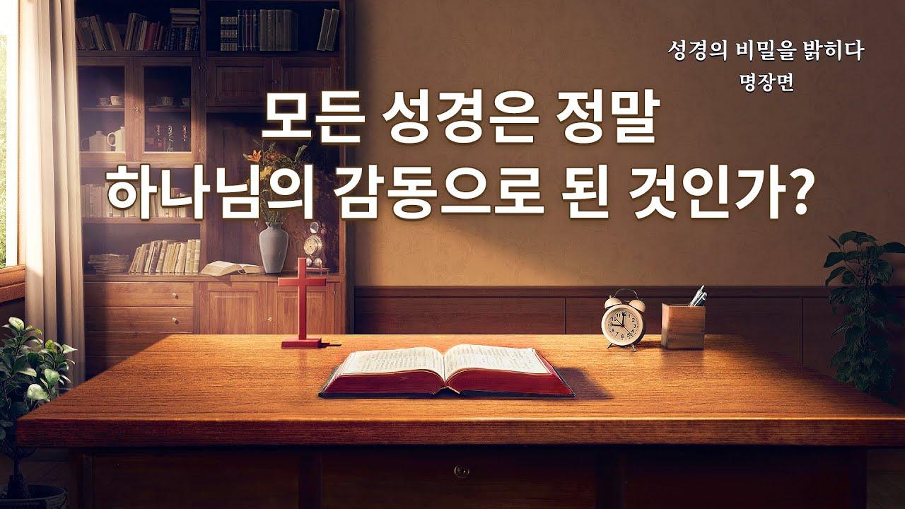 기독교 영화 <성경의 비밀을 밝히다> 명장면(4)모든 성경은 정말 하나님의 감동으로 된 것인가?