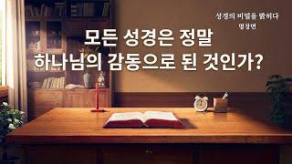 기독교 영화 <성경의 비밀을 밝히다> 명장면(4)성경이 다 하나님이 계시하신 것일까?