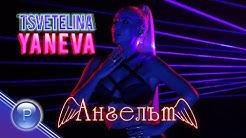 TSVETELINA YANEVA - ANGELAT / Цветелина Янева - Ангелът, 2019