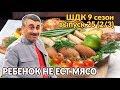 Ребенок не ест мясо - Доктор Комаровский