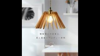 SKLO 革と真鍮のペンダント照明 組み立て説明動画