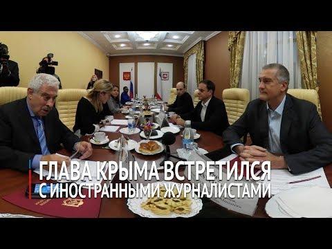 Встреча главы Крыма
