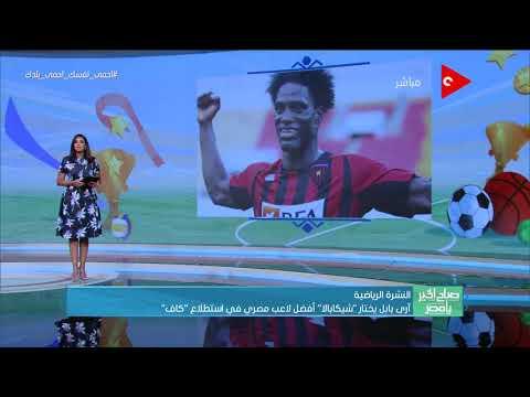صباح الخير يا مصر - -رونالدو أفضل لاعب في اليوفنتوس-..  تعرف على آخر أخبار النشرة الرياضية  - نشر قبل 16 ساعة