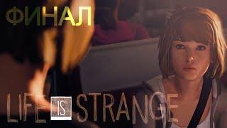 Я - ЭТО ТЫ 👥 Life is Strange |ФИНАЛ|