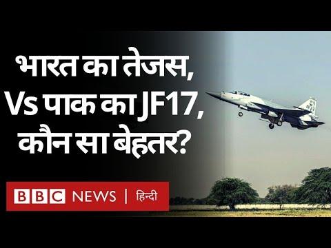 Tejas Vs JF-17: Pakistan का जेएफ़ 17 और India का तेजस, कौन सा लड़ाकू विमान है ज़्यादा ख़तरनाक? (BBC)