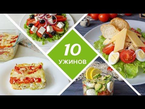 ПП РЕЦЕПТЫ НА УЖИН 🥗 БЫСТРО и ВКУСНО - Ужин на скорую руку!