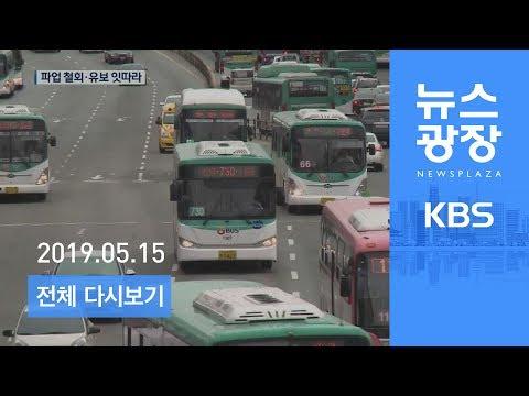 [다시보기] 서울 타결·경기 유보…버스 정상 운행 - 2019년 5월 15일(수) KBS 뉴스광장