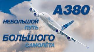 видео: Небольшой путь, большого самолёта