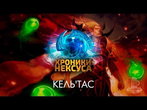 видео: Хроники Нексуса - Кель'Тас (История персонажа)
