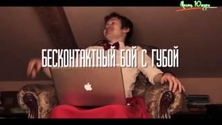 Данила Поперечный   ФАНФИКИ #1 (перезалив)