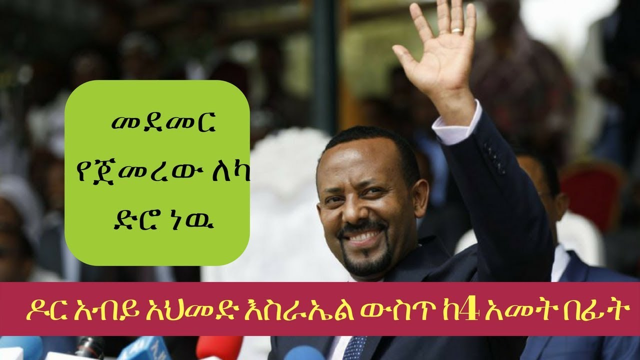 Who is PM Abiy Ahmed? - Mereja Forum