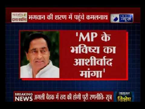 मध्यप्रदेश जीतने के लिए कांग्रेस प्रदेश अध्यक्ष कमलनाथ मंदिर दौड़ पर