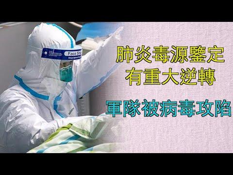 文昭:武漢肺炎毒源鑒定有重大逆轉;軍隊被病毒攻陷!武漢病毒研究所里發生了什麼