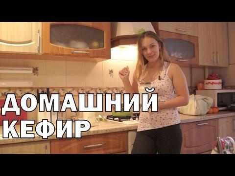 Домашний кефир / рецепт приготовления кефира / как сделать кефир дома в домашних условиях