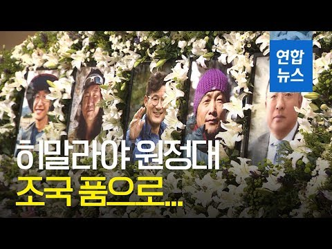 '히말라야 원정대' 조국 품으로…대원들 시신 인천공항 안착 / 연합뉴스 (Yonhapnews)