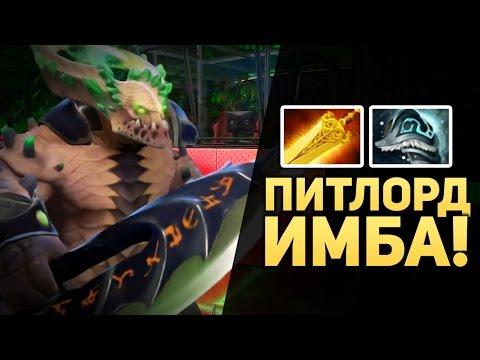 видео: ТАНКУЮЩИЙ ПИТЛОРД! #39 [dota imba]