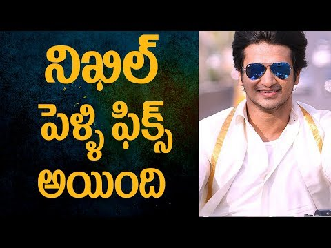 Hero Nikhil''s marriage fixed || Latest Telugu news || Indiaglitz Telugu