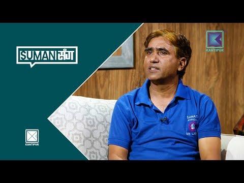 Uttam Sanjel | Founder, Samata Foundation | Suman Sanga - 30 June 2018