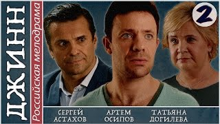 Джинн (2016). 2 серия. Мелодрама, сериал, новинка. 📽