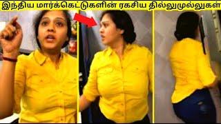 Hyderabad ஹோட்டலில் சிக்கிய அதிர வைக்கும் வீடியோ   Indian market Scam   Awareness video   தமிழ்info