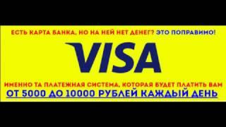 реальный заработок в интернете на visa карту