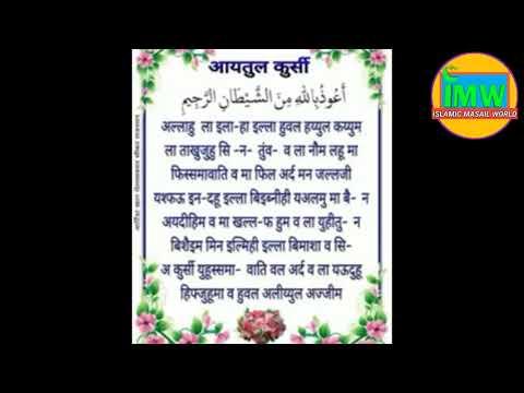 Ayatul Kursi In Hindi   Ayatul Kursi Ki Fazilat in Hindi   Ayatul Kursi with Hindi Translation