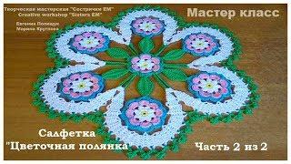 МК Салфетка