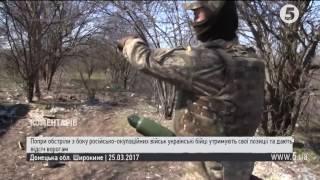 Як захисники Широкиного дають відсіч російським бойовикам