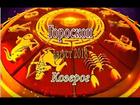 Козерог. Гороскоп на август 2018 года
