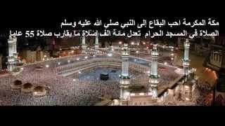 نشيد يا مكة بثي الانساما - أسامة السلمان
