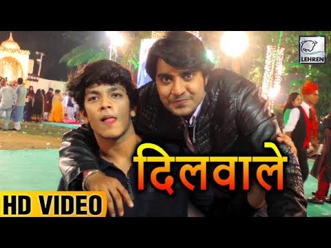 'दिलवाले' को लेकर चिंटू और रिषभ कश्यप ने क्या कहा? | Dilwale Bhojpuri Movie | Lehren Bhojpuri