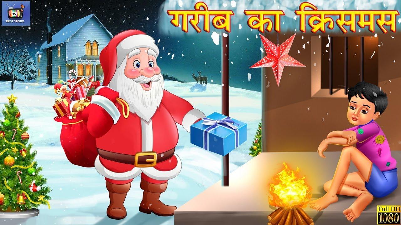 गरीब का क्रिसमस | Hindi Stories | Hindi Kahaniya | Moral Stories | Kahaniya | Christmas Ki Kahaniya