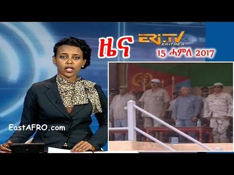 Eritrean News ( July 15, 2017) |  Eritrea ERi-TV