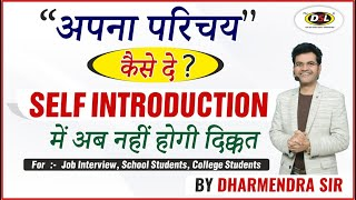 Self Introduction देना सीखे | Tell Me About Yourself | अपना परिचय देना सीखे by Dharmendra Sir