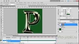 Видео уроки анимации в программе PHOTOSHOP(Продолжение видео урока Фотошоп http://pro-yroki.ru/photoshop/logo.html