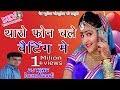 थारो फोन चले वेटिंग मे ~ Singer Dj King Praveen Marwadi- Super Hit Dj Song 2018- जरूर देखें