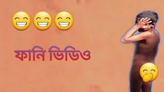 Download Video বাংলাদেশের সবচেয়ে সুন্দর ফানি ভিডিও....  না দেখলে পুরাই মিছ করবেন!!!! 🥰🥰 MP3 3GP MP4