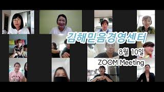 [줌미팅] 2020.8.10 | 김해믿음경영센터