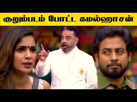ஆரி Vs சம்யுக்தா : குறும்படம் போட்ட கமல்ஹாசன்! - சிக்க போவது யார்?? | Bigg Boss 4 Tamil Promo