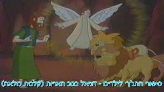 """דניאל בגוב האריות – סיפורי תנ""""ך לילדים"""
