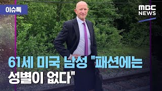 """[이슈톡] 61세 미국 남성 """"패션에는 성별이…"""