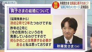 """秋篠宮さま """"延期2年メッセージ""""眞子さまに?(19/12/02)"""