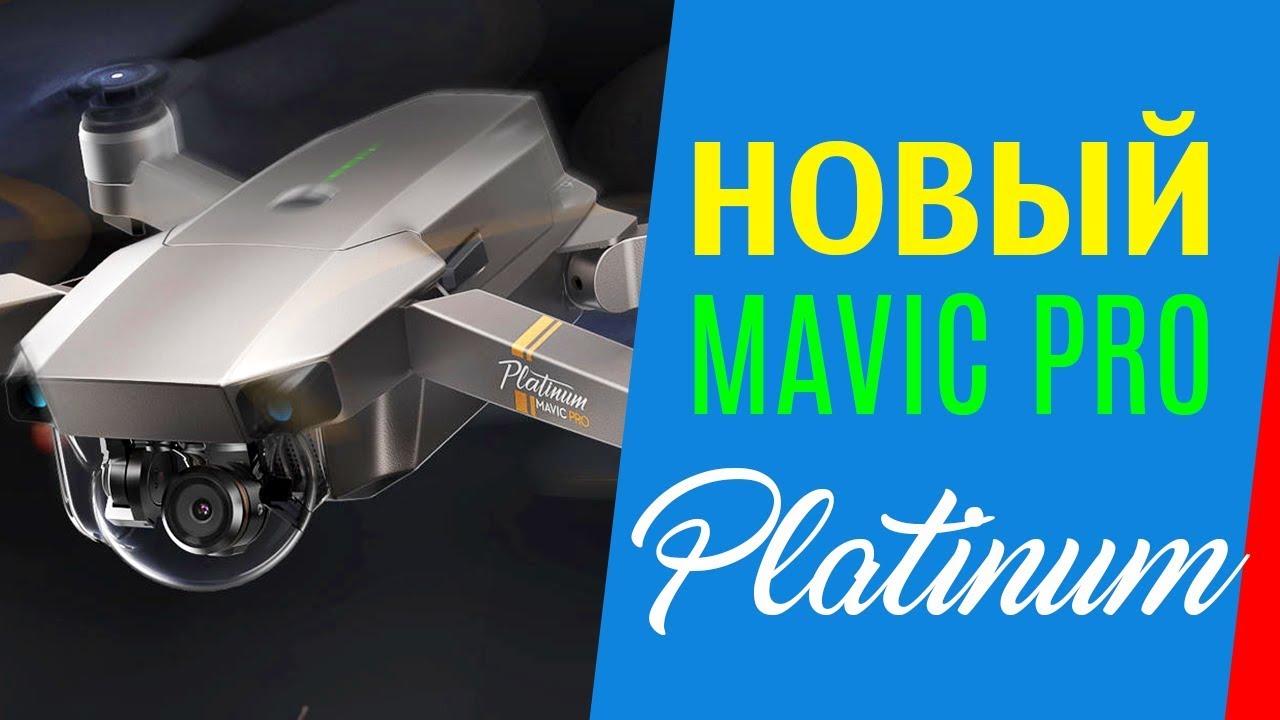 Защита от падения к дрону mavic pro купить виртуальные очки по дешевке в барнаул