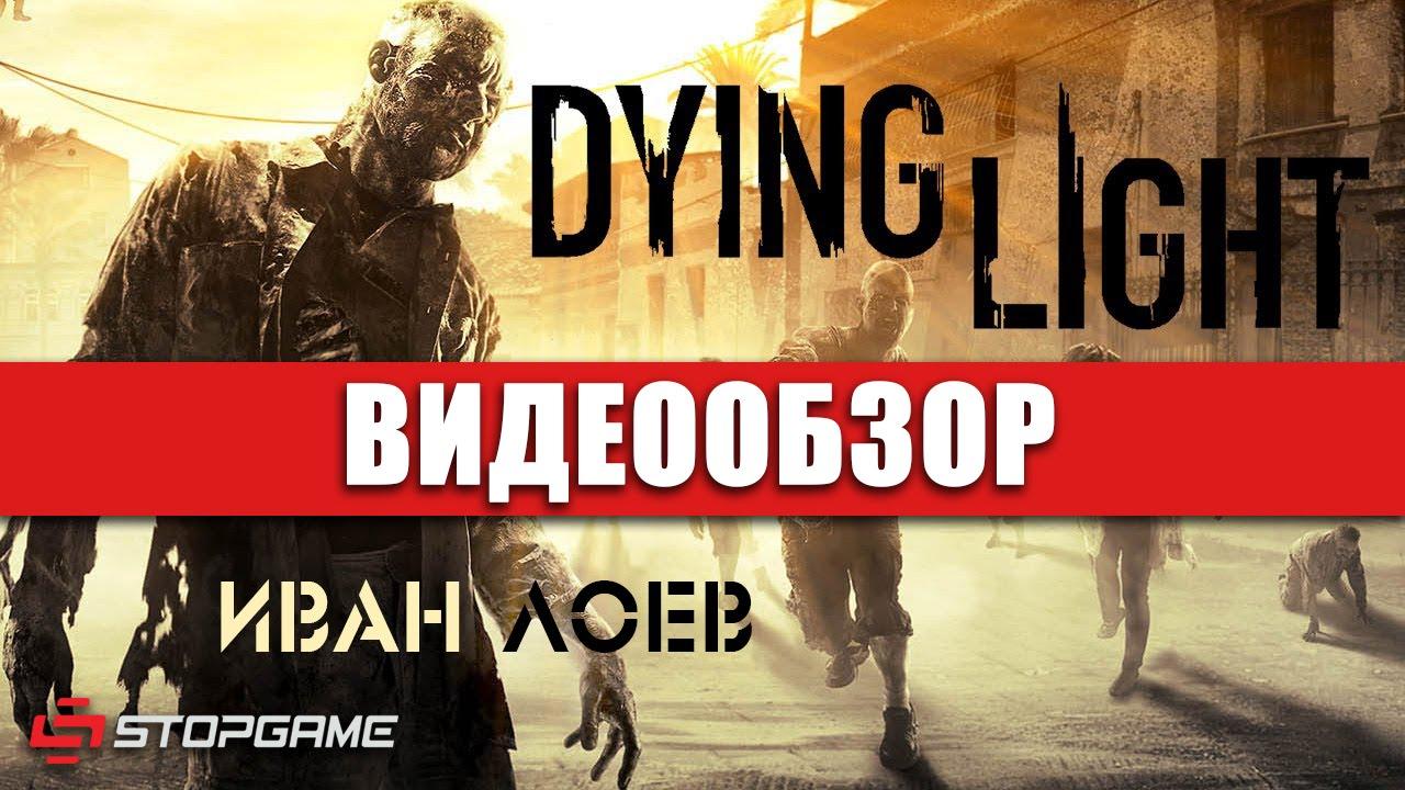 Купить Dying Light - Enhanced Edition