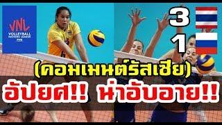 Comment ชาวรัสเซียหลังแพ้ไทย 1-3 เซต ศึกเนชั่นส์ลีก 2019