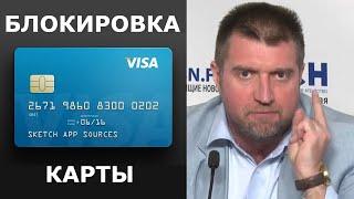 """Уберите руки от наших денег!"" — Дмитрий Потапенко. Банки закручивают гайки"
