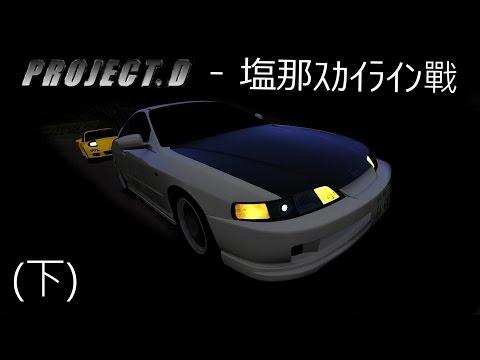 [Assetto Corsa] Project D - 塩那スカイライン戰(下)-中文字幕, Eng. Sub.