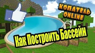 Копатель Онлайн №1 Как построить бассейн(, 2016-07-20T12:05:48.000Z)