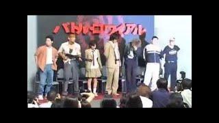 バトルロワイアル 特別篇 映像特典から battle royale audition. バトル...