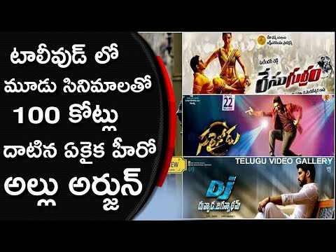 Allu Arjun Is The Only Tollywood Star To Get Three 100 Cr Plus Grossers For His Movies